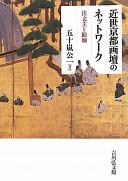 近世京都画壇のネットワーク
