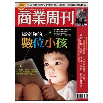商業周刊 第1300期 2012/10/18