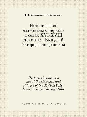 Historical Materials about the Churches and Villages of the XVI-XVIII . Issue 3. Zagorodskaya Tithe