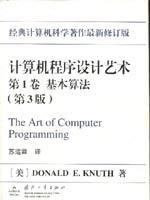 计算机程序设计艺术