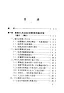 中国教案史