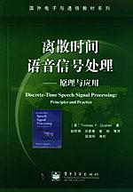 离散时间语音信号处理(原理与应用)
