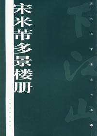 宋米芾多景楼册