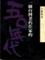 一個台灣老朽作家的50年代
