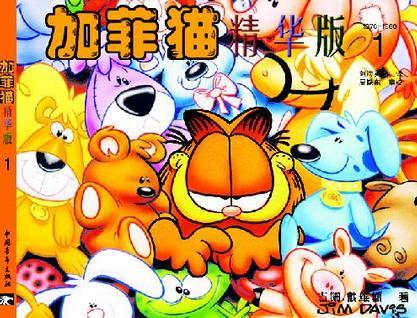 加菲猫 精华版(1
