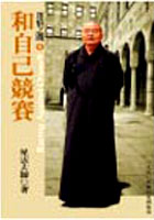 迷悟之間 (6)