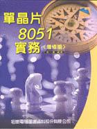 單晶片8051實務