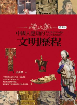 中國人應知的文明歷程(插圖本)