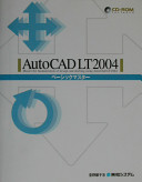 AutoCAD LT 2004ベーシックマスター