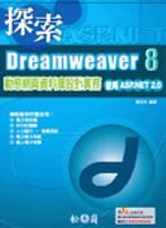 Dreamweaver 8 動態網頁資料庫設計實務