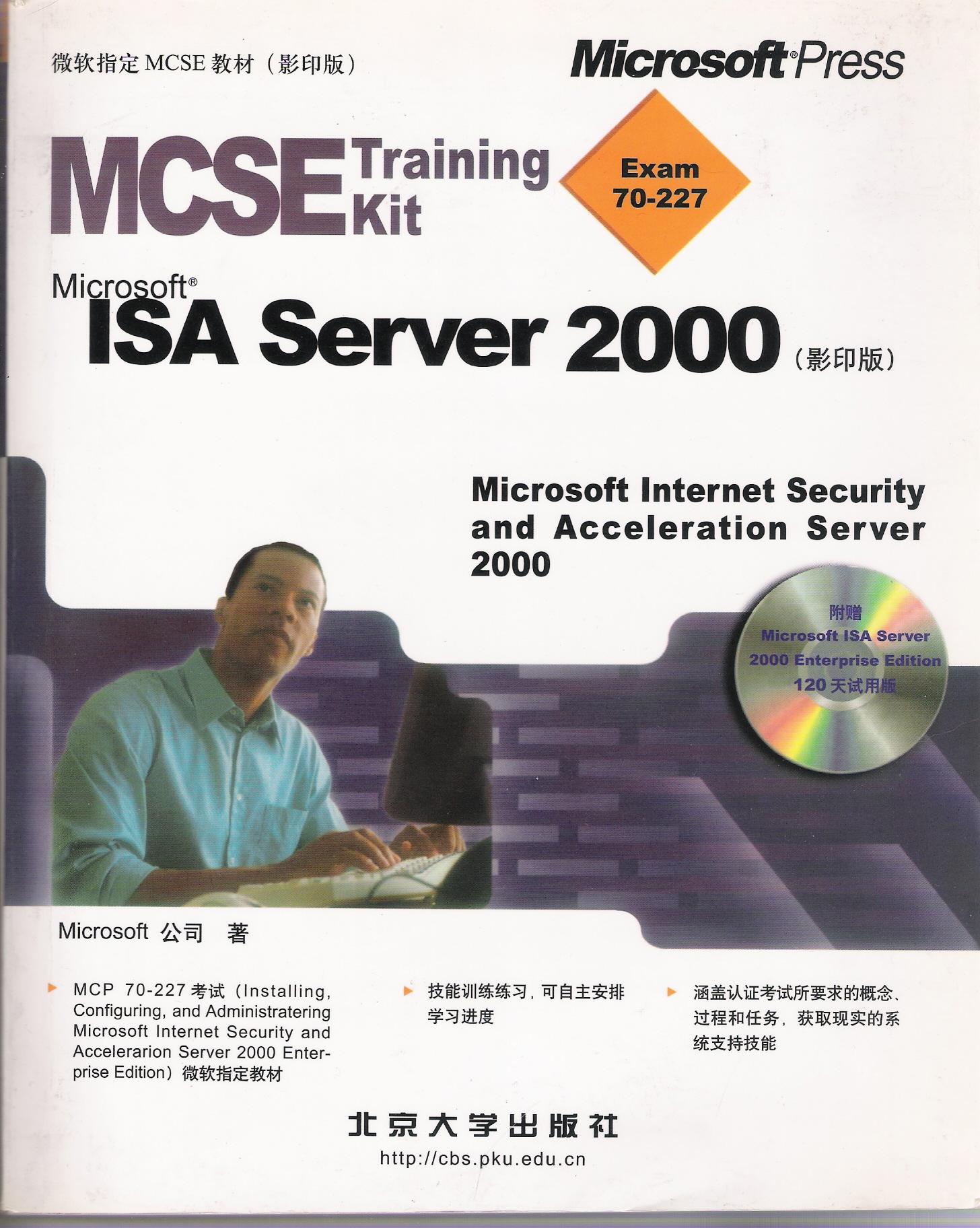 Microsoft ISA Server2000 含盤