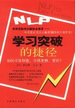 NLP学习突破的捷径