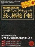 デザイン&グラフィック技の極秘手帳