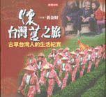 台灣懷舊之旅