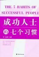 成功人士的七个习惯