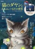 猫のダヤンと�...