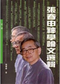 張春申神學論文選輯