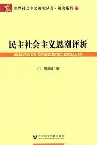 民主社會主義思潮評析