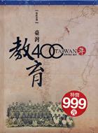 臺灣教育400年