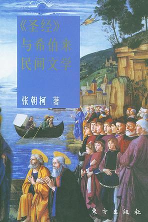 圣经与希伯来民间文学
