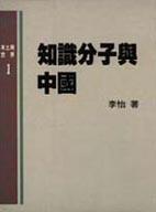 知識份子與中國