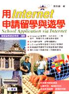 用Internet申請留學與遊學