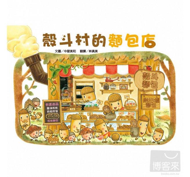 殼斗村的麵包店