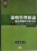 策略管理新論(附2CD)