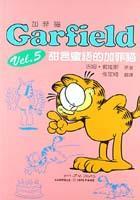 甜言蜜語的加菲貓