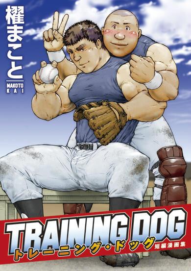 Training Dog トレーニング・ドッグ