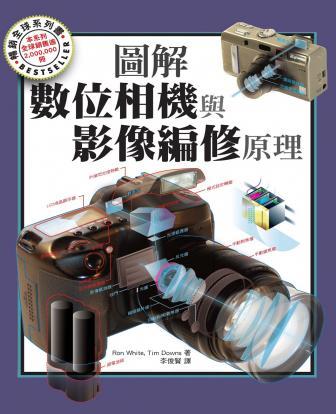 圖解數位相機�...