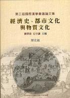 經濟史、都市文化與物質文化
