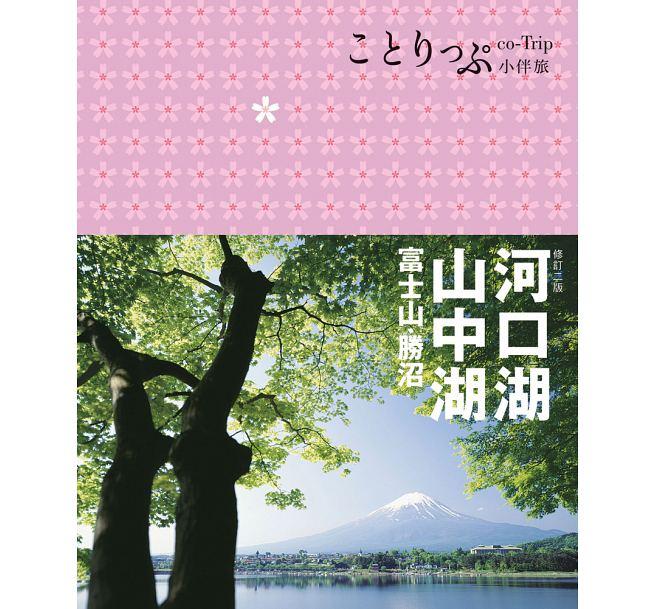 河口湖.山中湖.富士山.勝沼