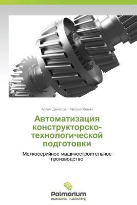 Avtomatizatsiya konstruktorsko-tekhnologicheskoy podgotovki