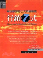 Xing xiao 7 shi