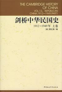 剑桥中华民国史