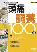 健康100 (3)