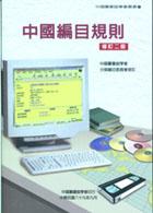 中國編目規則