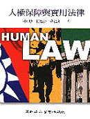 人權保障與實用法律