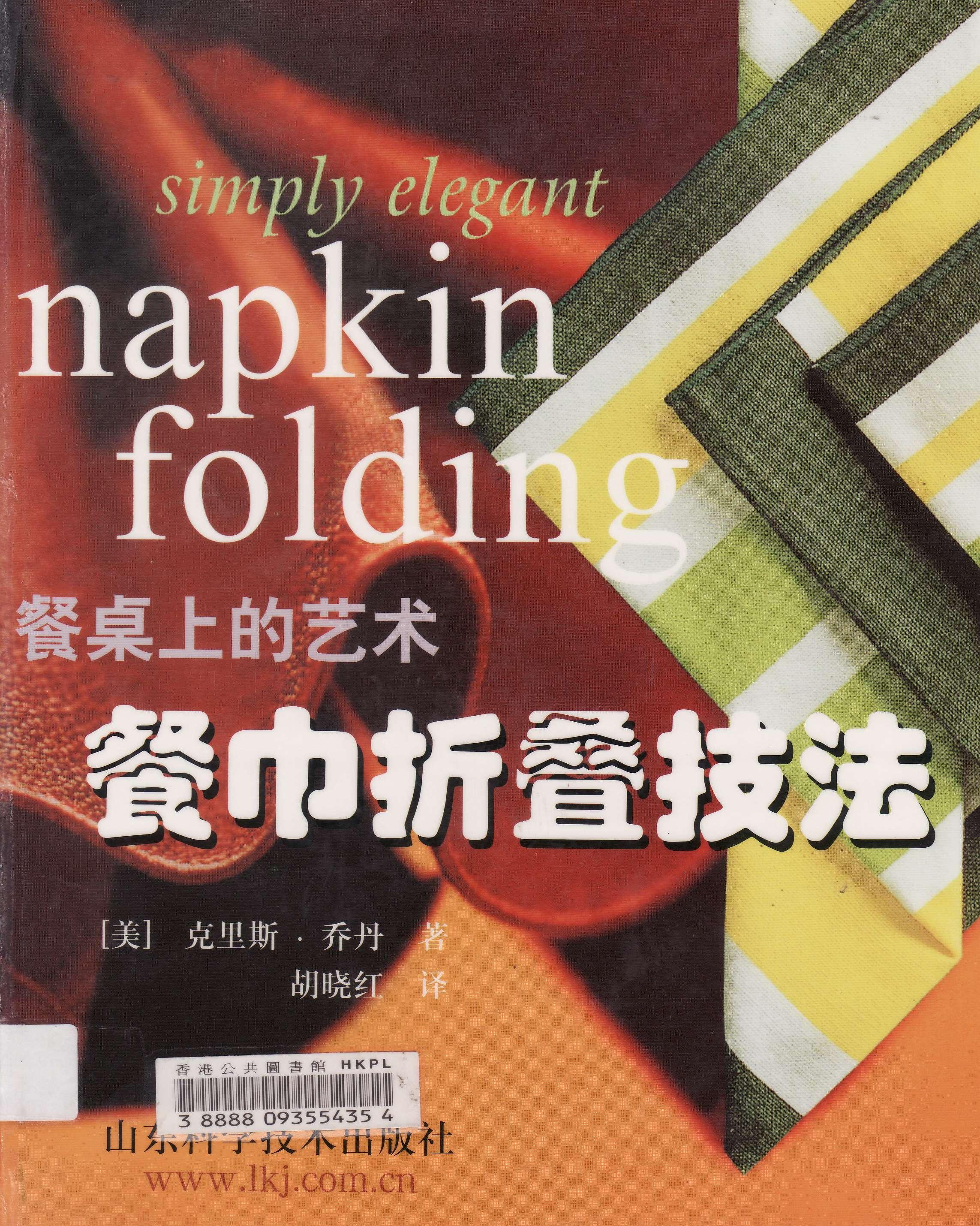 餐巾折叠技法