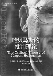 哈贝马斯的批判理论
