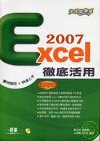 快快樂樂學Excel 2007徹底活用(附光碟)
