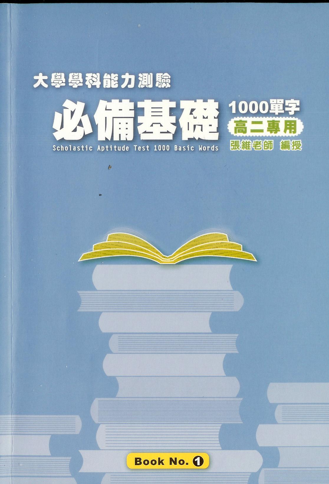 大學學科能力測驗必備基礎1000單字(1)