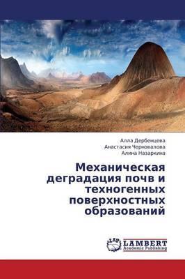 Mekhanicheskaya degradatsiya pochv i tekhnogennykh poverkhnostnykh  obrazovaniy