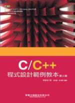 C/C++程式設計範例教本 (第二版)(附光碟)