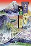 江戸人が登った百名山