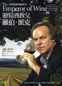 葡萄酒教父羅伯.派克