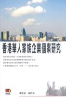 香港華人家族企業個案研究