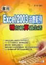 實用Excel 2003函數範例