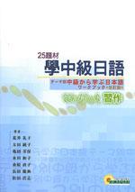 25題材學中級日語 - 習作